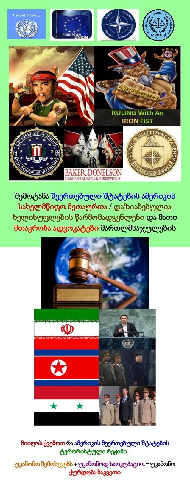 შემოტანა შეერთებული შტატების ამერიკის სახელმწიფო მეთაურთა / დაზიანებულია ხელისუფლების წარმომადგენლები და მათი მთავრობა ადვ...