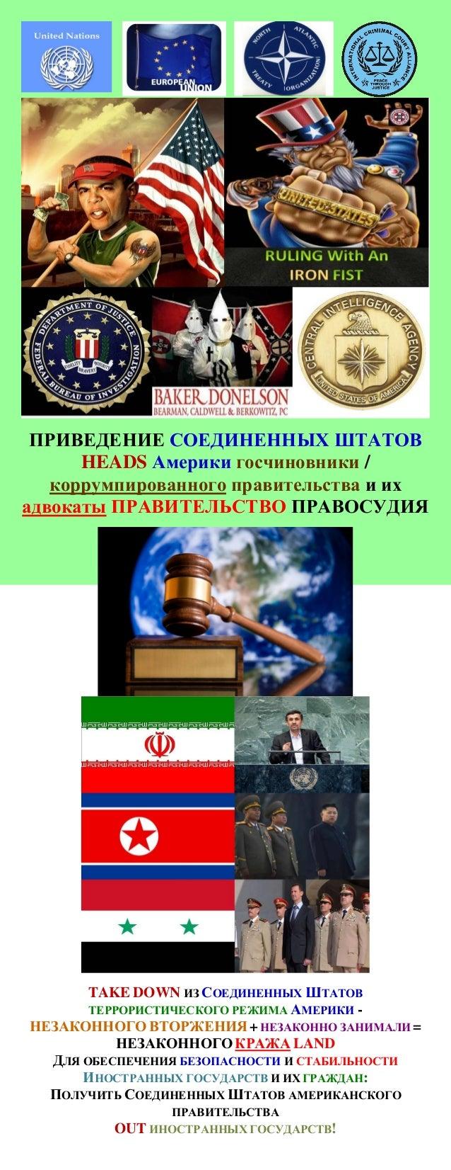 ПРИВЕДЕНИЕ СОЕДИНЕННЫХ ШТАТОВ HEADS Америки госчиновники / коррумпированного правительства и их адвокаты ПРАВИТЕЛЬСТВО ПРА...