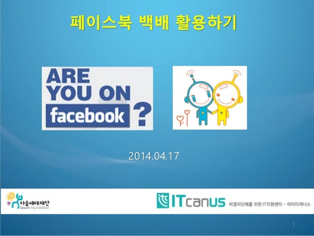 페이스북 백배 활용하기 2014.04.17 1