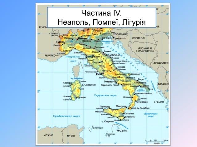 Частина IV. Неаполь, Помпеї, Лігурія