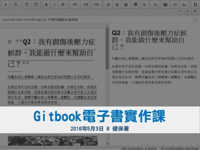 Gitbook電子書實作課 2016年5月3日 @ 健保署