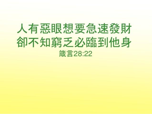 20190421唐雲益弟兄─蒙福的理財人生