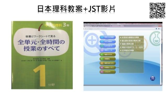 日本理科教案+JST影片