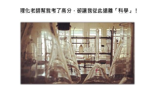 沒教出高分,一樣讓學生遠離科學!