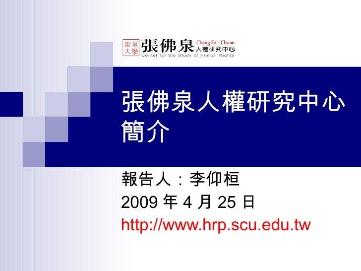 張佛泉人權研究中心簡介 報告人:李仰桓 2009 年 4 月 25 日 http://www.hrp.scu.edu.tw