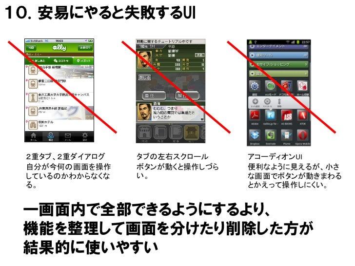 10.安易にやると失敗するUI 2重タブ、2重ダイアログ   タブの左右スクロール     アコーディオンUI 自分が今何の画面を操作    ボタンが動くと操作しづら   便利なように見えるが、小さ しているのかわからなくな   い。     ...
