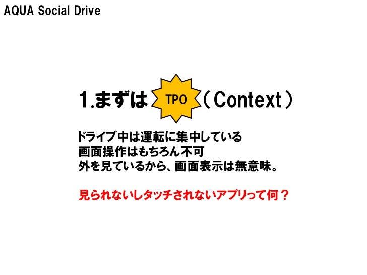 AQUA Social Drive            1.まずは    TPO   (Context)             ドライブ中は運転に集中している             画面操作はもちろん不可             外を見て...