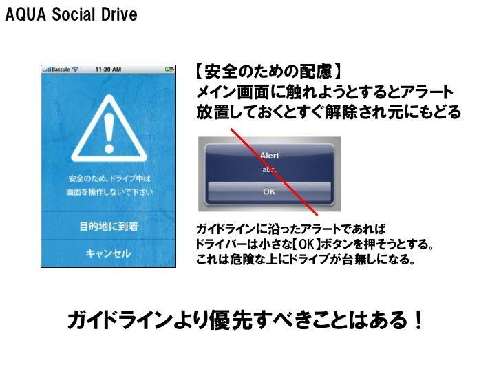 AQUA Social Drive                    【安全のための配慮】                    メイン画面に触れようとするとアラート                    放置しておくとすぐ解除され元にもど...