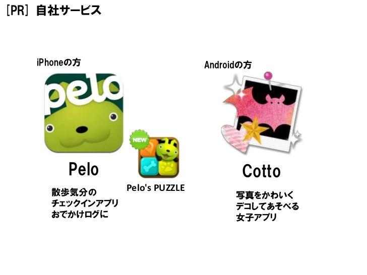 [PR] 自社サービス   iPhoneの方                      Androidの方        Pelo                            Cotto     散歩気分の              ...