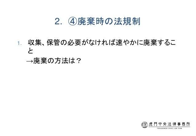 2. ④廃棄時の法規制 1. 収集、保管の必要がなければ速やかに廃棄するこ と →廃棄の方法は?