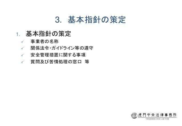 3. 基本指針の策定 1. 基本指針の策定  事業者の名称  関係法令・ガイドライン等の遵守  安全管理措置に関する事項  質問及び苦情処理の窓口 等