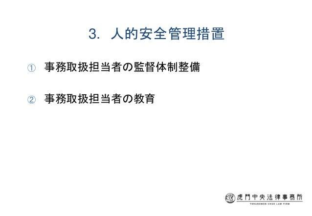 3. 人的安全管理措置 ① 事務取扱担当者の監督体制整備 ② 事務取扱担当者の教育