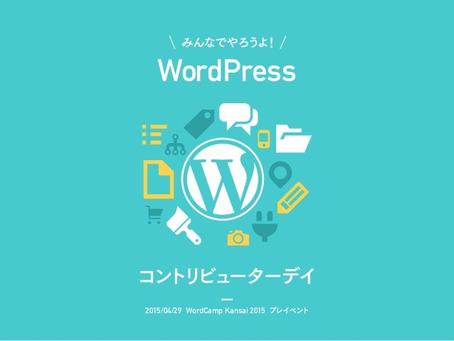 WordPress みんなでやろうよ! コントリビューターデイ 2015/04/29 WordCamp Kansai 2015 プレイベント