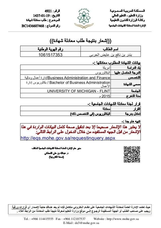 مشكلات التعليم العالي في المملكة العربية السعودية pdf