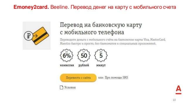 Emoney2card. Beeline. Перевод денег на карту с мобильного счета 10