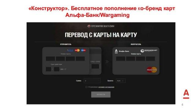 «Конструктор». Бесплатное пополнение ко-бренд карт Альфа-Банк/Wargaming 4