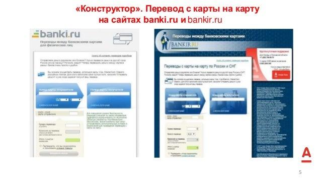 «Конструктор». Перевод с карты на карту на сайтах banki.ru и bankir.ru 5