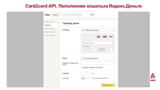 Сard2card API. Пополнение кошелька Яндекс.Деньги 6