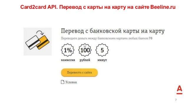 Сard2card API. Перевод с карты на карту на сайте Beeline.ru 7