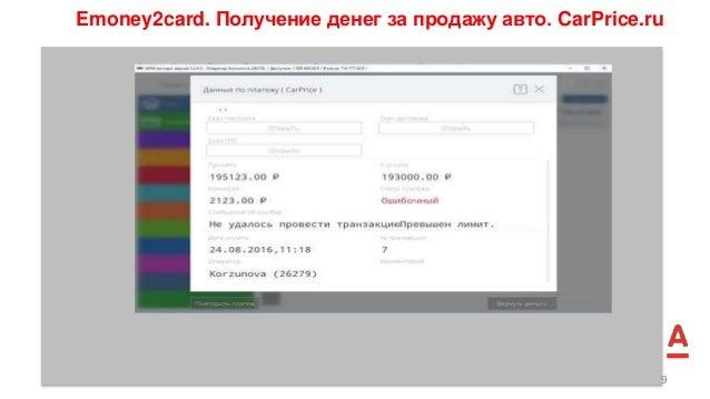Emoney2card. Получение денег за продажу авто. CarPrice.ru 9