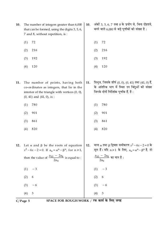 jee main 2015 question paper pdf