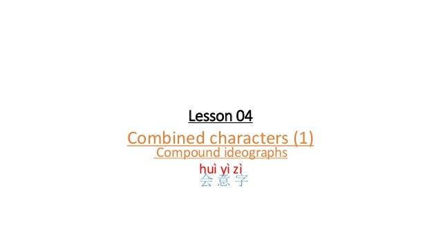 Lesson 04 Combined characters (1) Compound ideographs huì yì zì 会 意 字