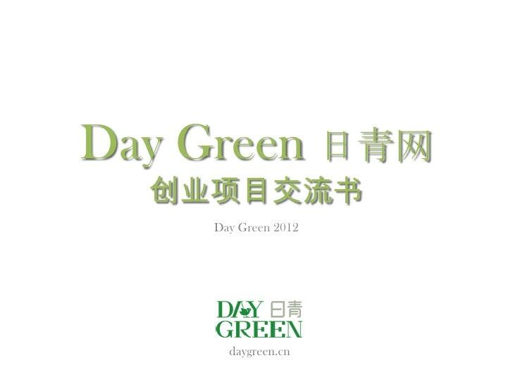 Day Green 日青网  创业项目交流书    Day Green 2012      daygreen.cn