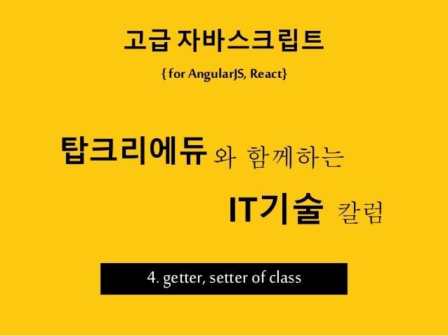 { for AngularJS, React} 고급 자바스크립트 4. getter, setter ofclass 탑크리에듀 IT기술 칼럼 와 함께하는