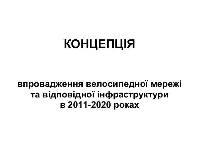 КОНЦЕПЦІЯ впровадження велосипедної мережі та відповідної інфраструктури в 2011-2020 роках