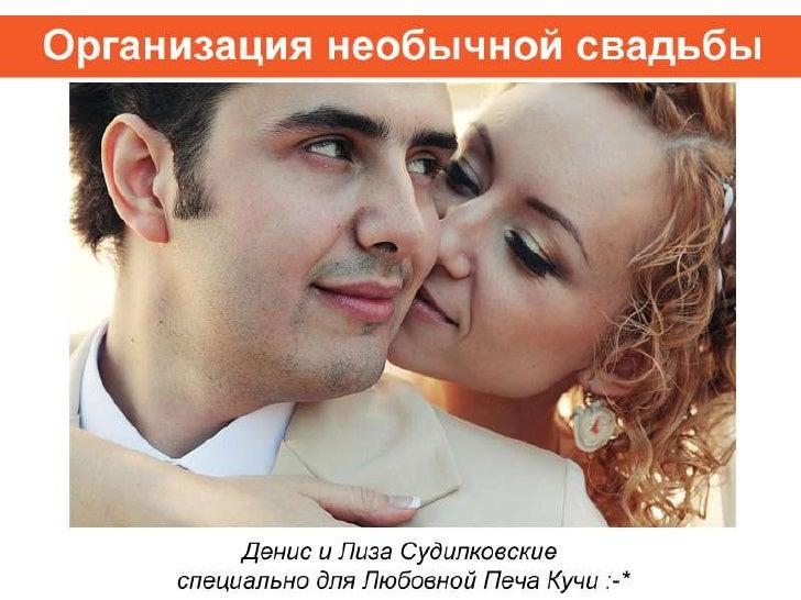 Love PechaKucha