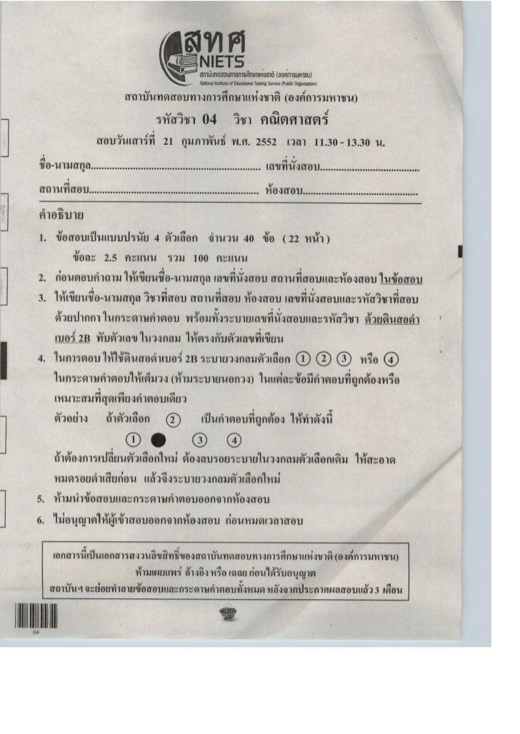 รหัสวิชา 04 คณิตศาสตร                                                     หนา 2วันเสารที่ 21 กุมภาพันธ 2552           ...