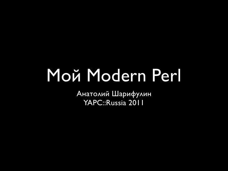 Мой Modern Perl   Анатолий Шарифулин    YAPC::Russia 2011