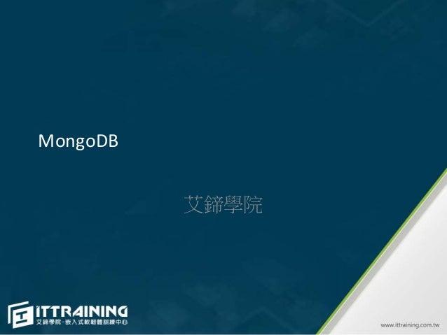 MongoDB 艾鍗學院