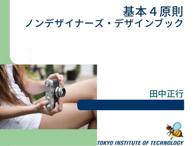 田中正行 基本4原則 ノンデザイナーズ・デザインブック