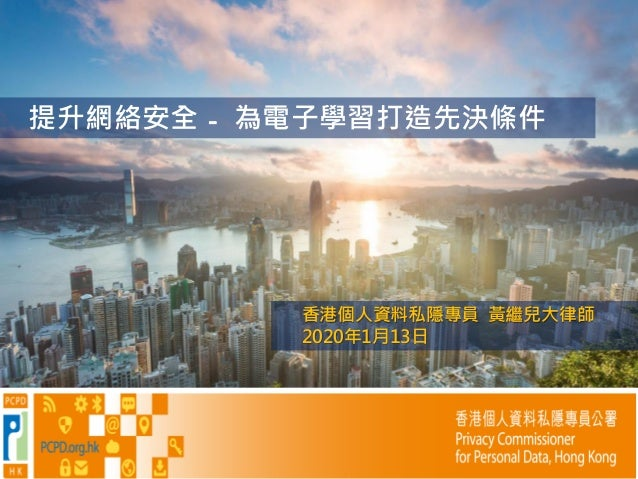 1 提升網絡安全 - 為電子學習打造先決條件 香港個人資料私隱專員 黃繼兒大律師 2020年1月13日
