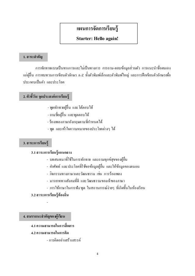 ชุดสื่อประสมเสริมทักษะการหารสำหรับสอนซ่อมเสริม ชั้น ป.2 โดยครูณัชรานี  สันตวรกุล | ครูบ้านนอกดอทคอม