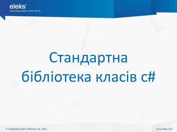 Стандартнабібліотека класів c#