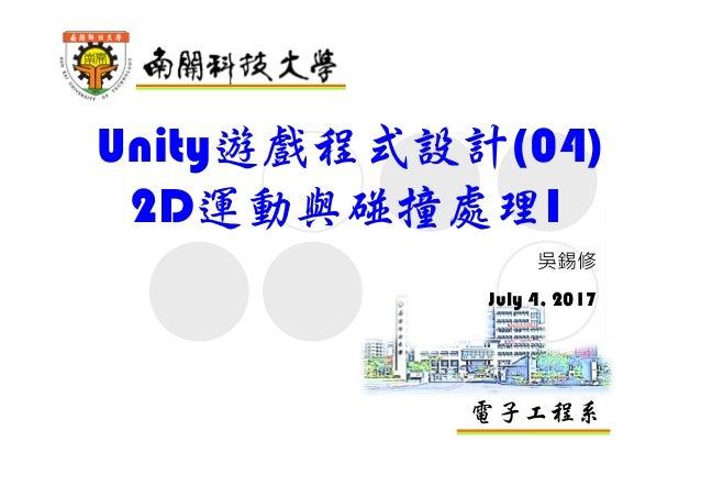 電子工程系 Unity遊戲程式設計(04) 2D運動與碰撞處理I 吳錫修 July 4, 2017