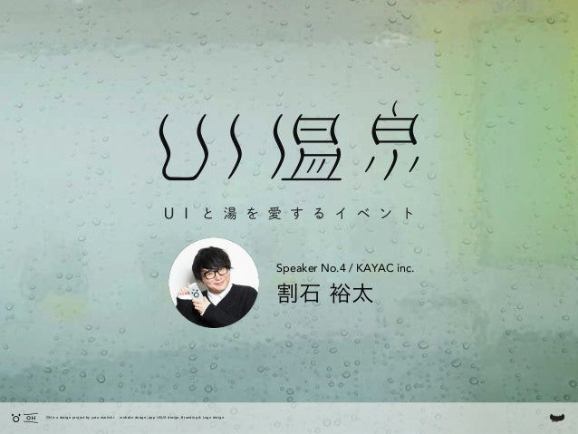 OH is a design project by yuta wariishi.  website design, app UI/UX design, Branding & Logo design. Speaker No.4 / KAYAC i...