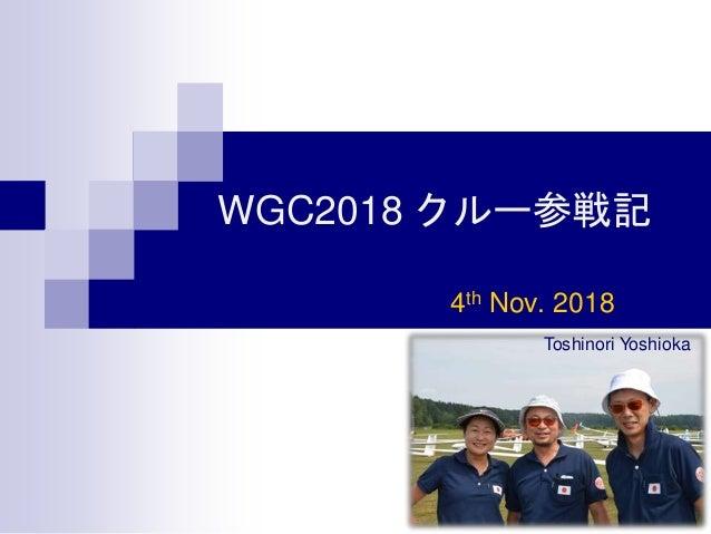 WGC2018 クルー参戦記 4th Nov. 2018 Toshinori Yoshioka