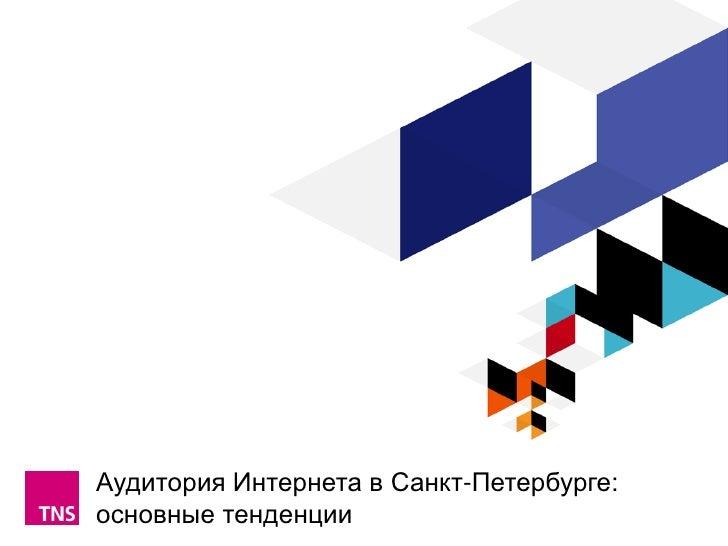 Аудитория Интернета в Санкт-Петербурге:основные тенденции