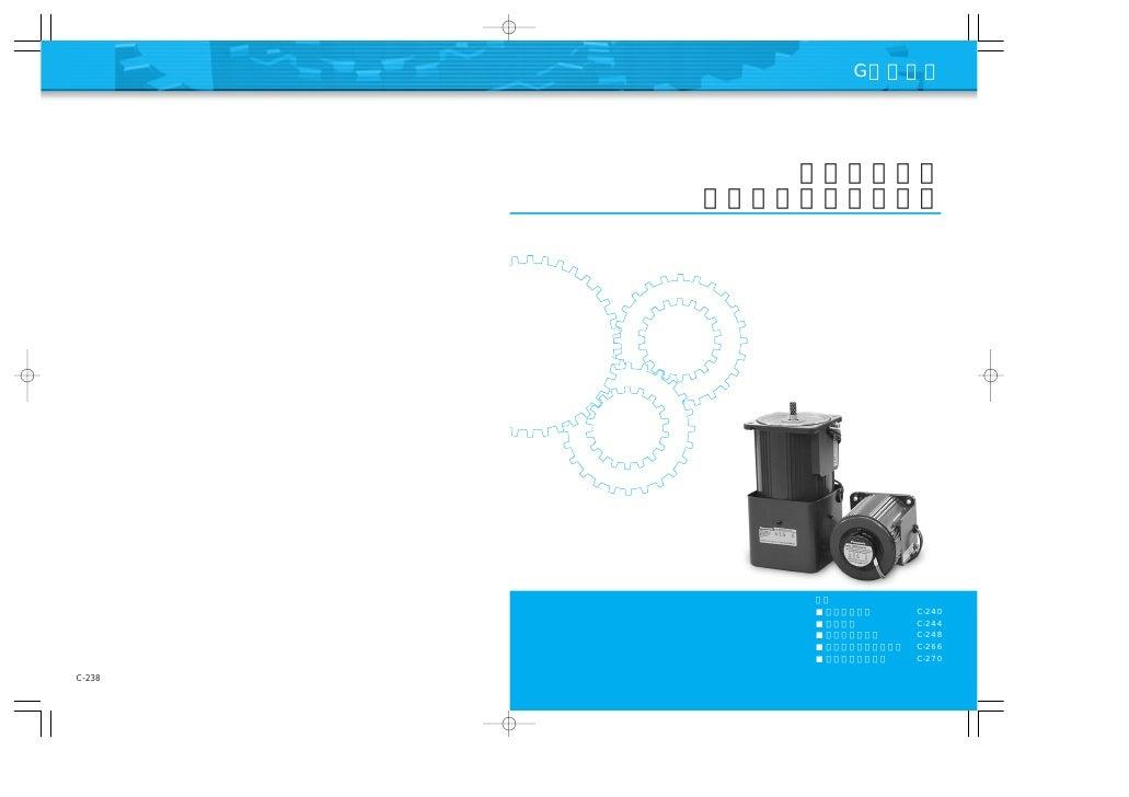 Gシリーズ            可変速タイプ        インダクションモータ            目次            ■   モータの概要       C-240            ■   機種一覧         C-24...