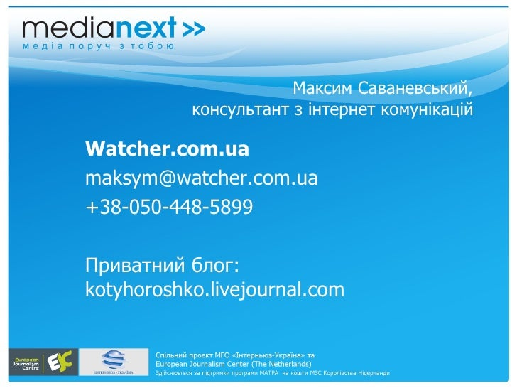 Максим Саваневський,            консультант з інтернет комунікацій  Watcher.com.ua maksym@watcher.com.ua +38-050-448-5899 ...