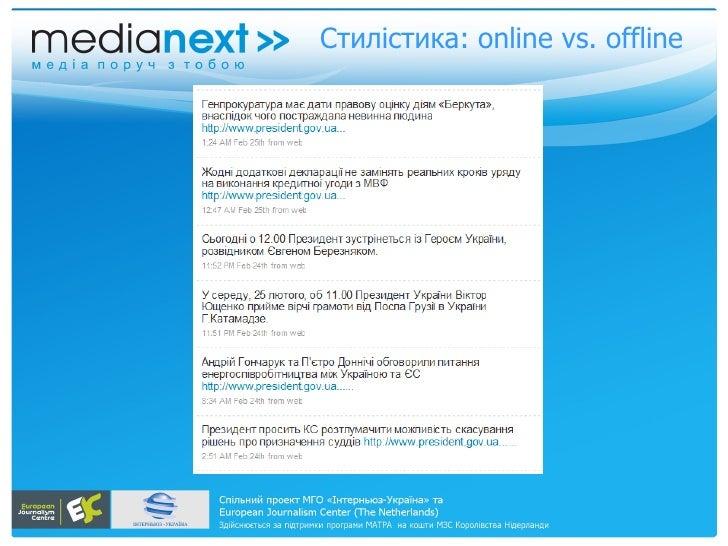 Стилістика: online vs. offline