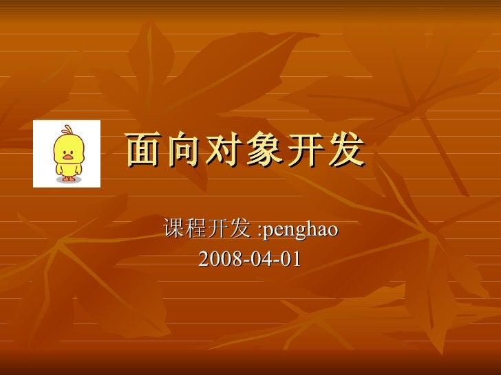 面向对象开发 课程开发 :penghao 2008-04-01