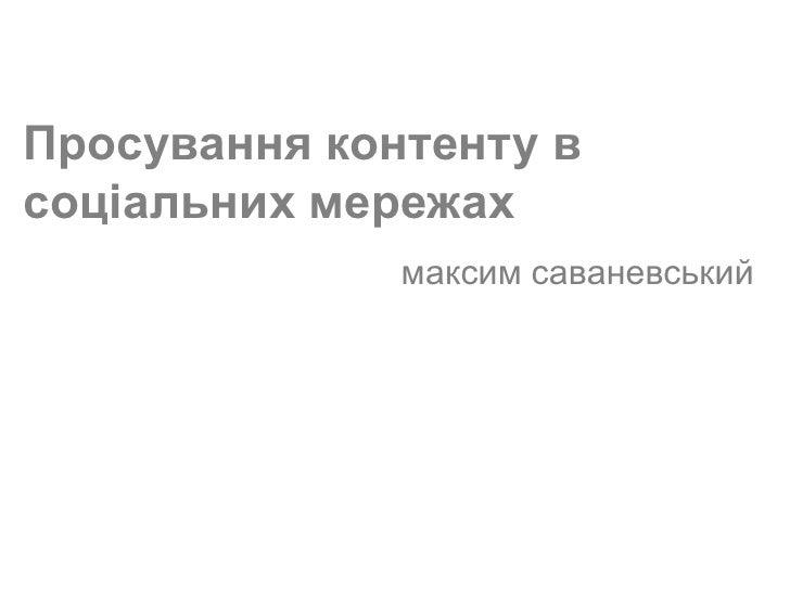 Просування контенту всоціальних мережах              максим саваневський                     (c) Максим Саваневський      ...