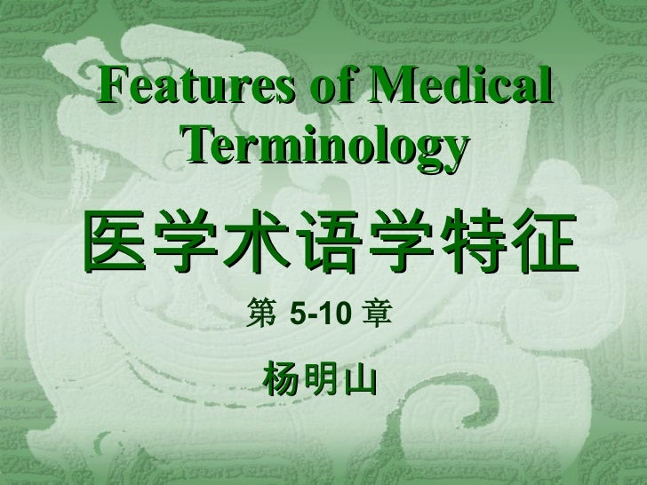 Features of Medical Terminology 医学术语学特征 第 5-10 章 杨明山