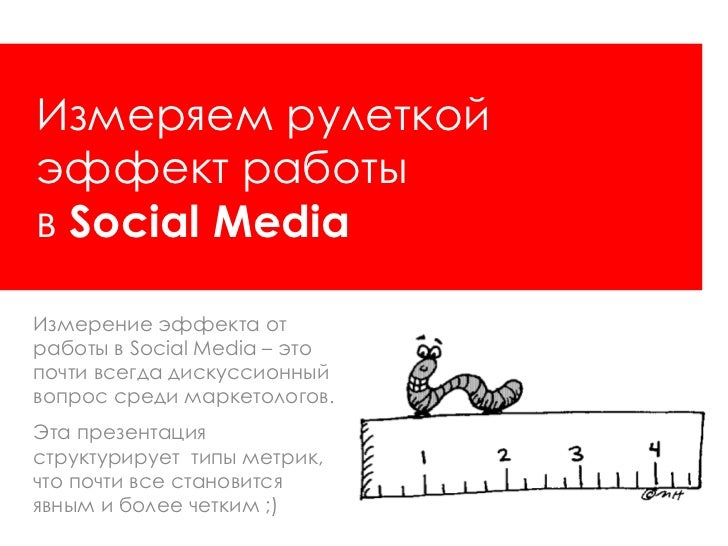 Измеряем рулеткой эффект работы  в  Social Media Андрей Талалаев Social Media Musketeer [email_address]   +7 921 310 98 44