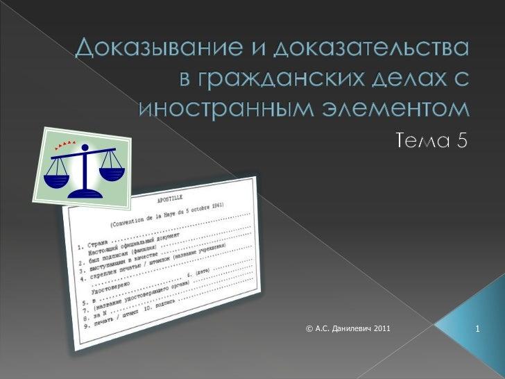 © А.С. Данилевич 2011   1