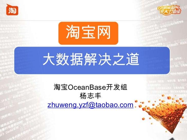 淘宝网大数据解决之道  淘宝OceanBase开发组        杨志丰zhuweng.yzf@taobao.com
